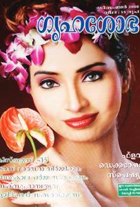 Malayalam Manorama Vanitha Veedu...