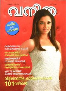 vanitha malayalam magazine latest edition 171 actress in