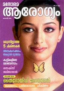 Vanitha Malayalam Magazine June | Joy Studio Design Gallery - Best ...