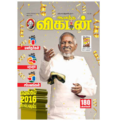 LATEST TAMIL WEEKLY MAGAZINES DOWNLOAD