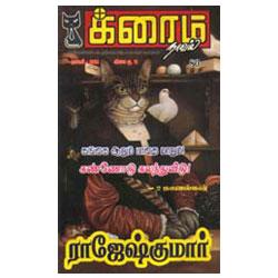 Rajeshkumar crime novel